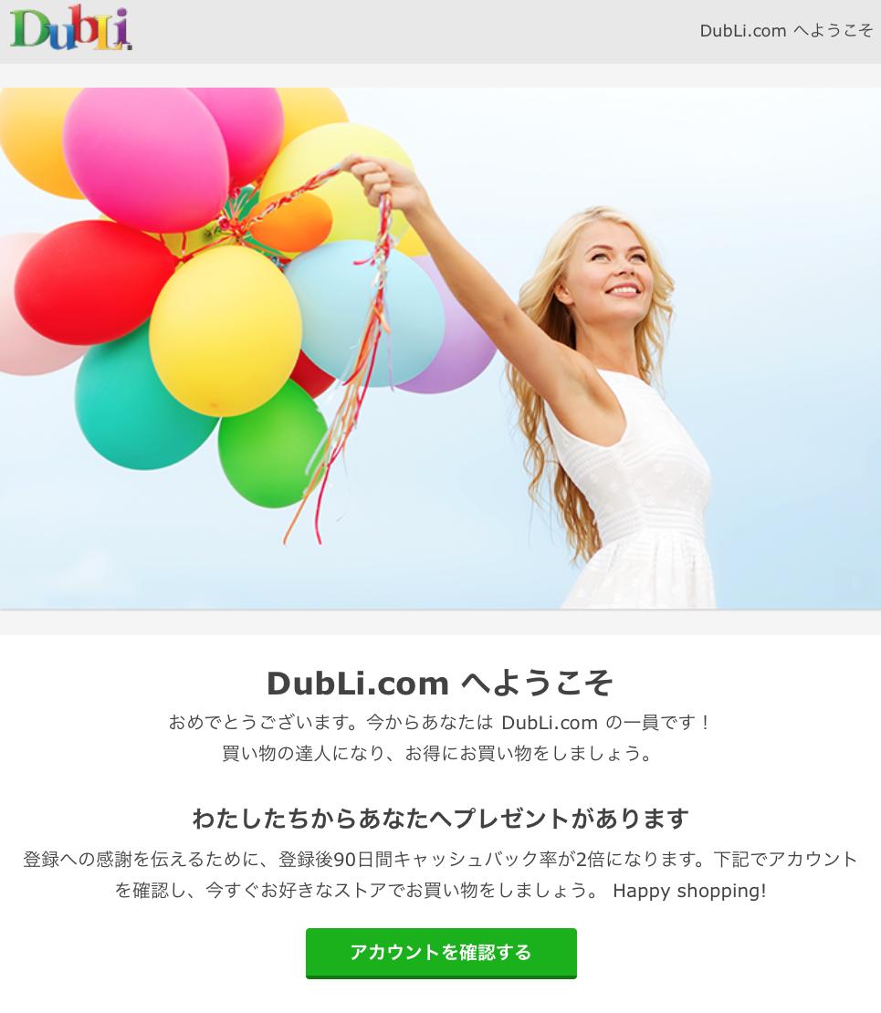 dubli(デュブリ)登録完了メール